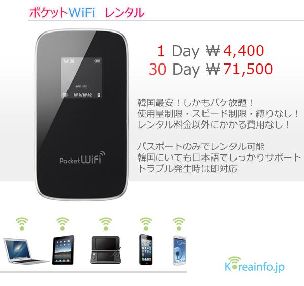 韓国 4G LTE WiFi ルーター レンタル