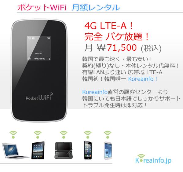 韓国 4G LTE ルーター レンタル
