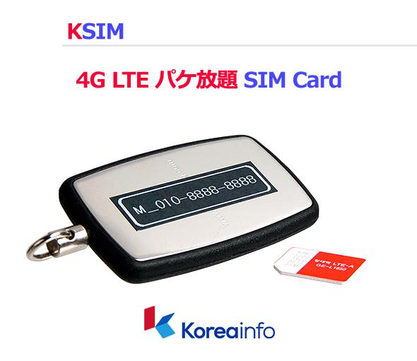 KSIM - 韓国 プリペイド SIM (パケ放題)